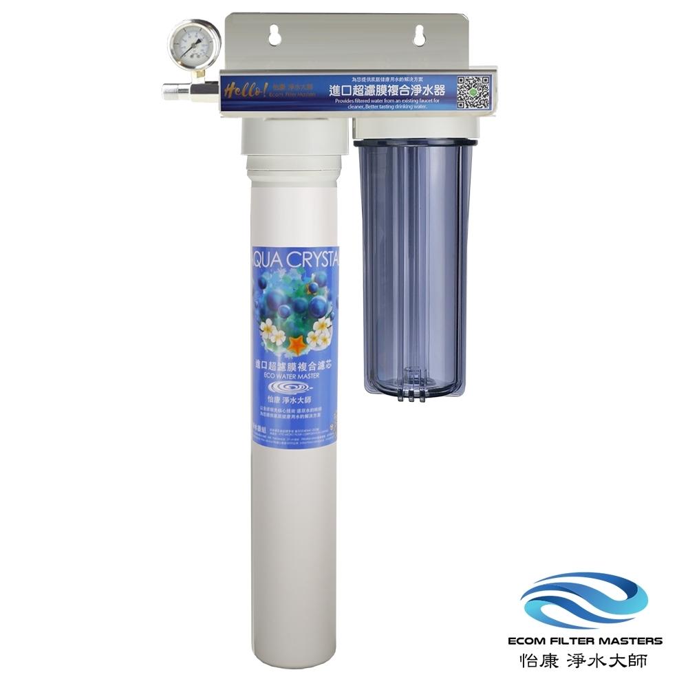 怡康 20吋商用型快拆-二道式MG超濾複合系列濾水器-YMG20P