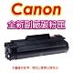 EZINK for CANON CRG-337 黑色全新副廠碳粉匣 product thumbnail 1