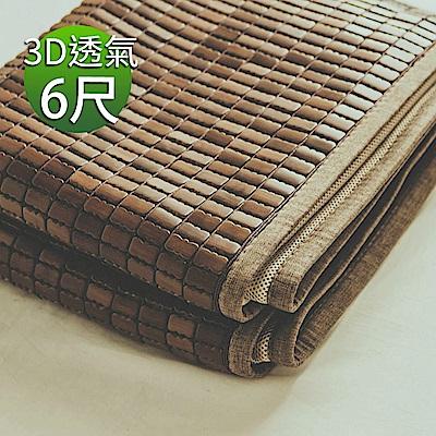 絲薇諾 涼蓆 加大6尺 深色邊 3D透氣包邊炭化專利麻將涼蓆 竹蓆