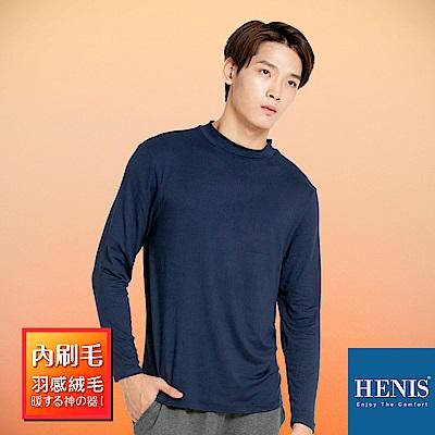HENIS 輕暖羽感 內刷毛機能保暖衣 小高領(藏青)