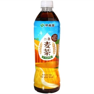 伊藤園 二條麥茶(535ml)