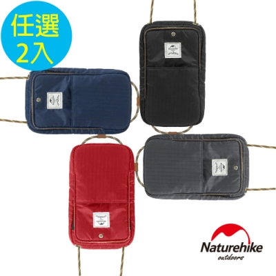 Naturehike 頸掛式防水旅行護照證件收納包 2入組