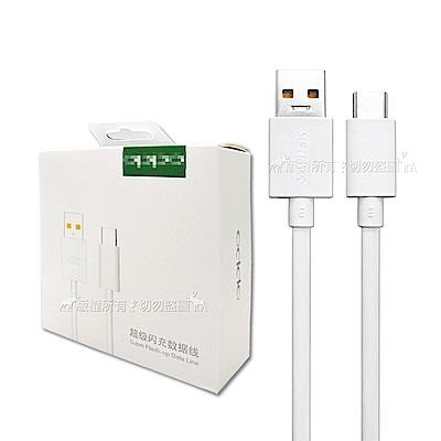 OPPO USB Type-C 超級閃充傳輸充電線 DL129(盒裝)