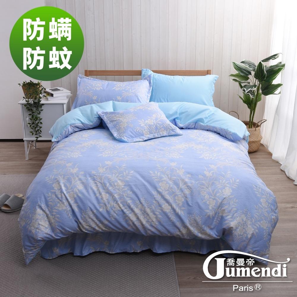 喬曼帝Jumendi 天然防蹣防蚊雙人床罩組(採用Greenfirst技術)-文藝時代