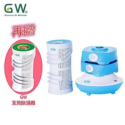 GW 水玻璃 直筒疊疊樂分離式除濕機組(海洋藍)