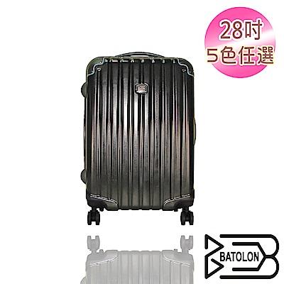義大利BATOLON  20吋  極致愛戀TSA鎖加大PC硬殼箱/行李箱