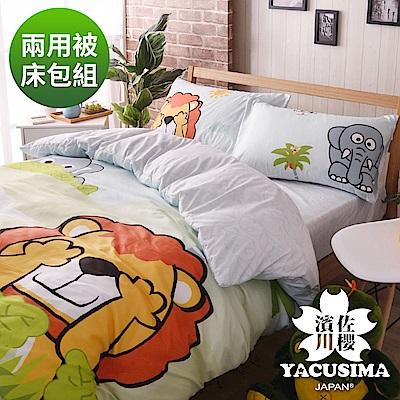 濱川佐櫻 MIT可愛風大版面單人床包+雙人兩用被套四件組- 叢林樂趣