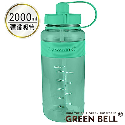GREEN BELL綠貝棉花糖彈跳吸管太空壺2000ml (附背帶)-湖綠