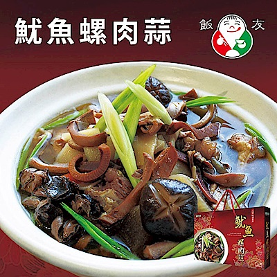飯友 魷魚螺肉蒜(2包/禮盒)