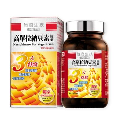 台鹽生技 高單位納豆素膠囊(60粒/瓶)