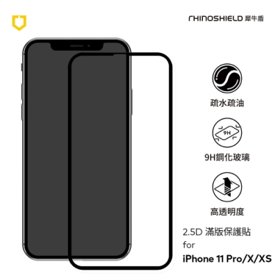 犀牛盾 iPhone 11 Pro/XS/X 共用 9H 2.5D滿版玻璃保護貼