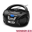 WONDER旺德 手提CD/MP3/USB音響 WS-B027U