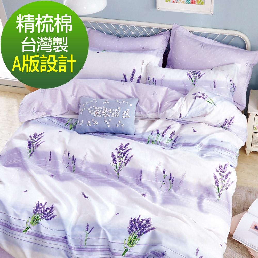 La Lune 台灣製40支精梳純棉雙人加大床包枕套3件組 南法瓦倫索爾