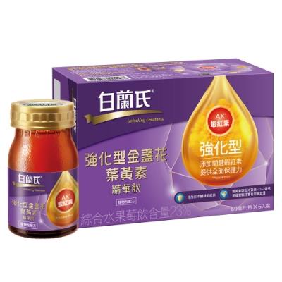 白蘭氏 強化型金盞花葉黃素精華飲48入(60ml)