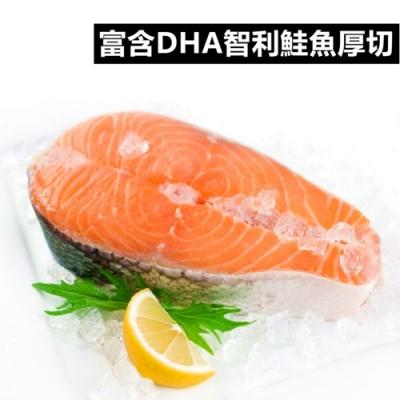 極鮮配 富含DHA智利大片鮭魚厚切(300g±10%/片)-3片