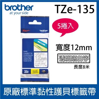 【5入組】brother 原廠護貝標籤帶 TZe-135 (透明底白字 12mm)