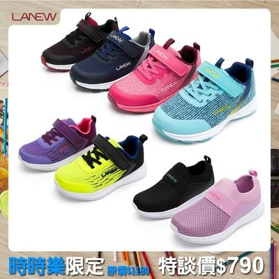 ★時時樂限定★ LA NEW 運動童鞋(8款)