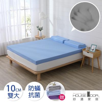 House Door 好適家居 大和防蹣抗菌全平面支撐竹炭記憶床墊10cm贈毯-雙大6尺