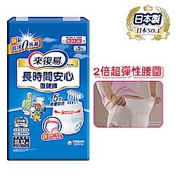來復易 長時間安心復健褲(XL)(12片x4包/箱)-成人紙尿褲