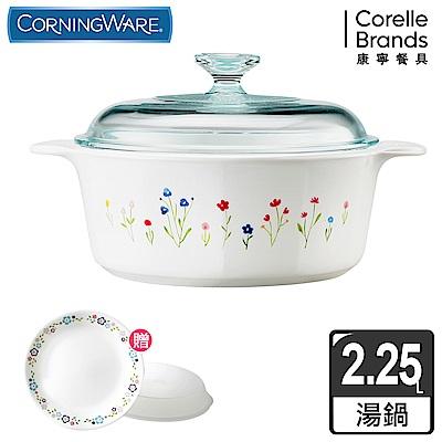康寧Corningware 2.25L圓型康寧鍋-春漾花朵