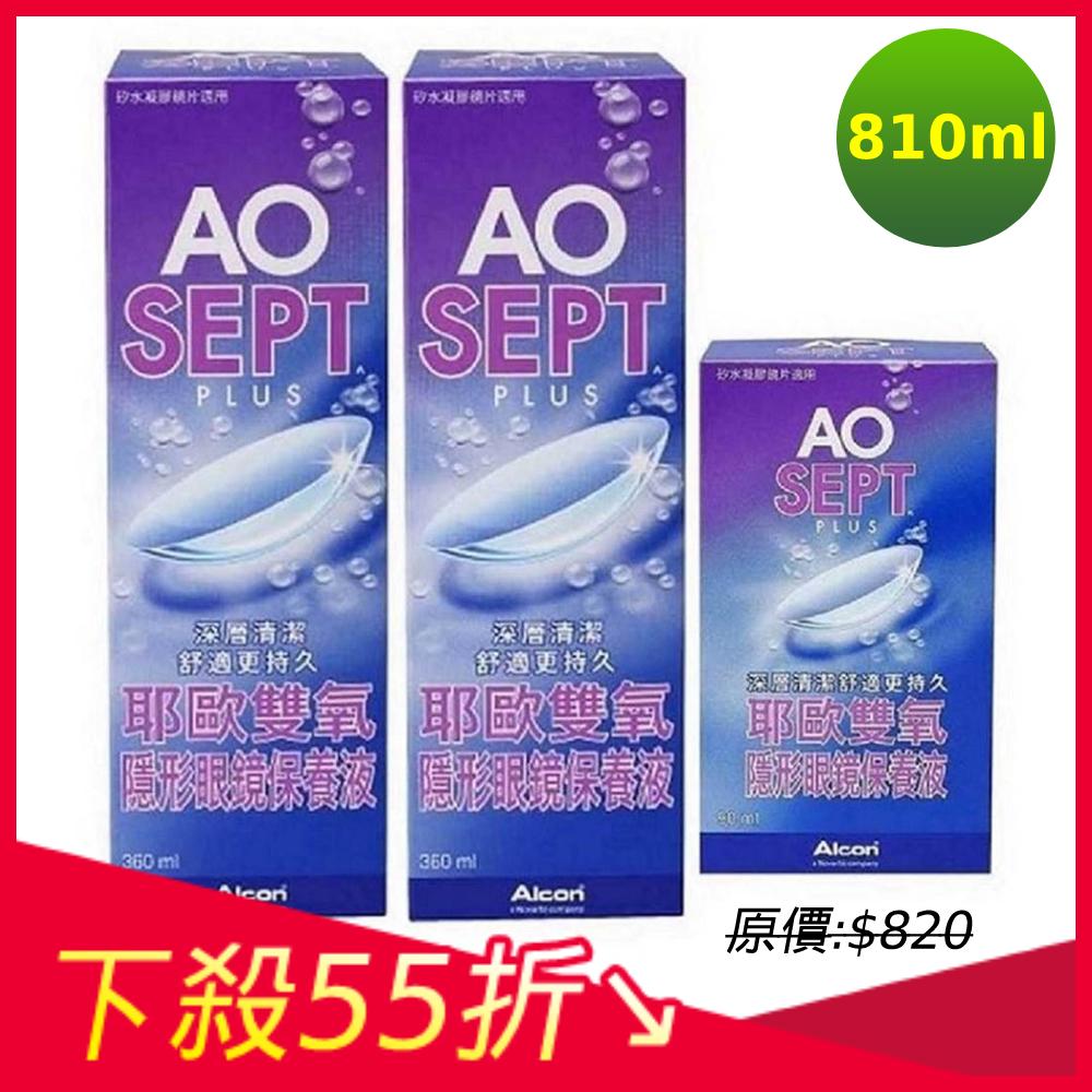 [月光節限定]AO耶歐 雙氧隱形眼鏡保養液360mlX2+90mlX1
