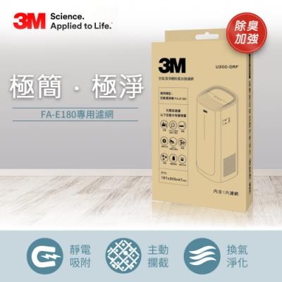 3M 淨呼吸 空氣清淨機除臭加強濾網 U300-ORF