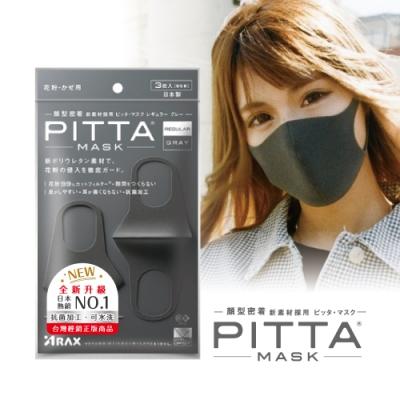 日本PITTA MASK 新升級高密合可水洗口罩-灰黑(一包3片入)