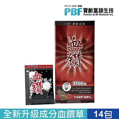 【寶齡富錦】血鑽瑪卡升級版(14包/盒)x3盒