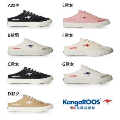 【時時樂限定】KangaROOS 男女 BOSTON流行帆布穆勒鞋(7色任選)