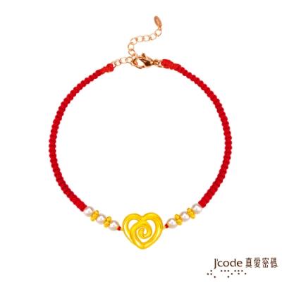 J code真愛密碼金飾 真愛-心璇黃金/珍珠紅繩編織手鍊