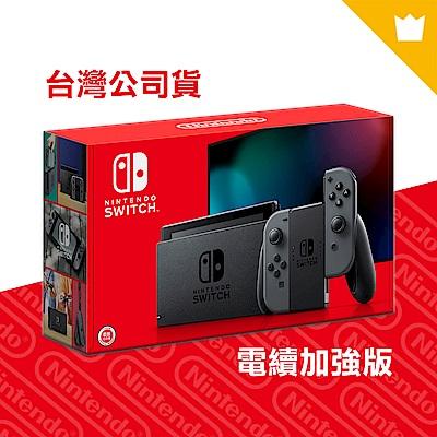 任天堂 Nintendo Switch 主機 電池持續加長 亞版-灰色