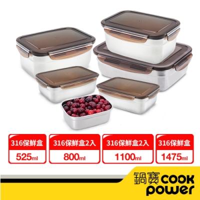 【CookPower鍋寶】316不鏽鋼保鮮盒精致6入組(EO-BVS14511Z208Z253)