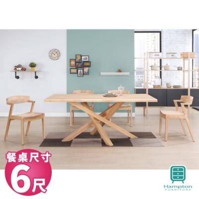 Hampton卡姆登6尺原木色全實木餐桌椅組-1桌4椅