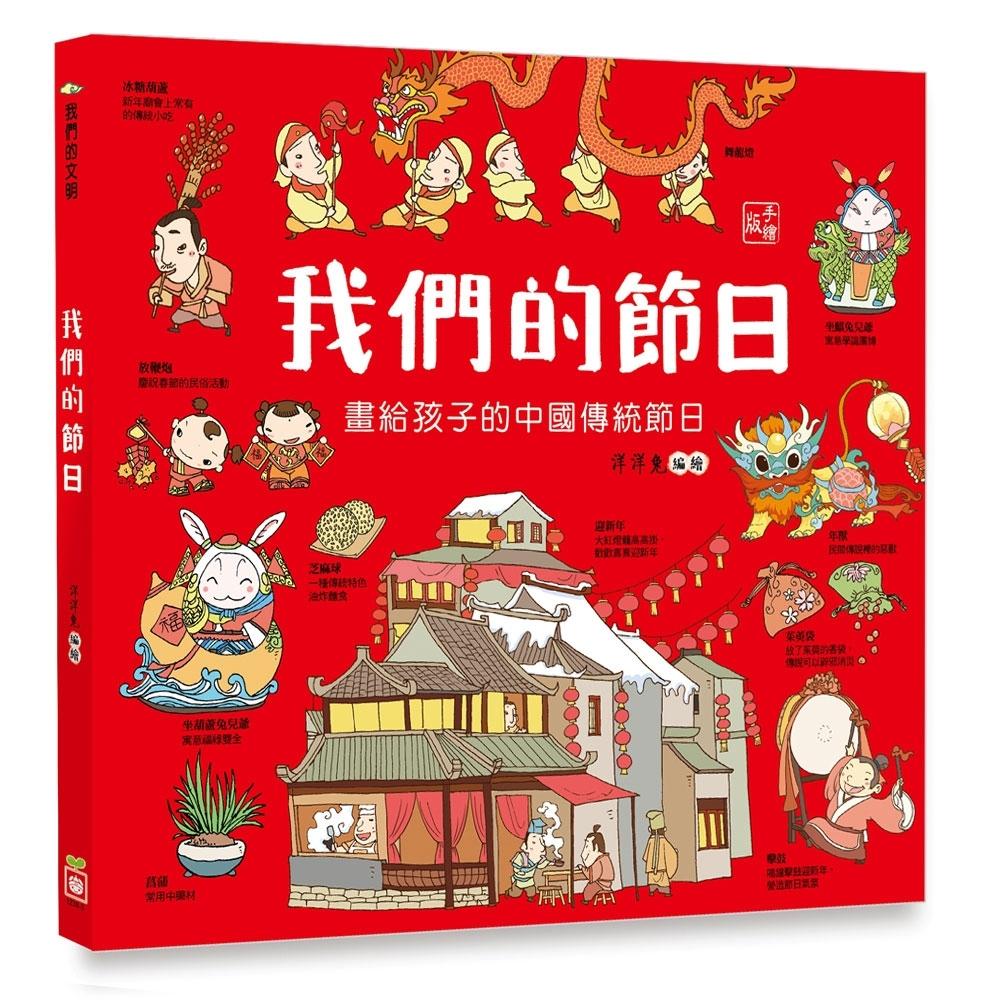 我們的節日【畫給孩子的中國傳統節日】