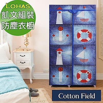 棉花田 凱文 簡易組裝防塵衣櫥-海洋