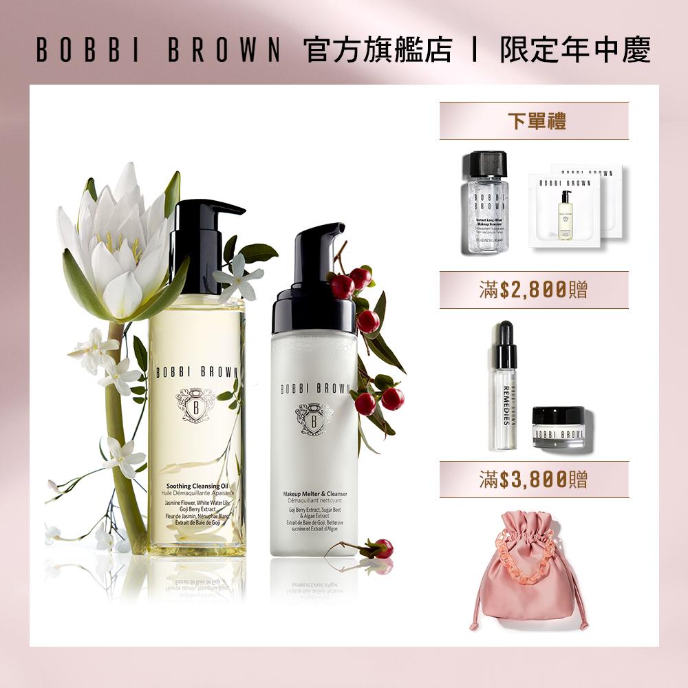 【官方直營】Bobbi Brown 芭比波朗 沁透潔顏卸妝組