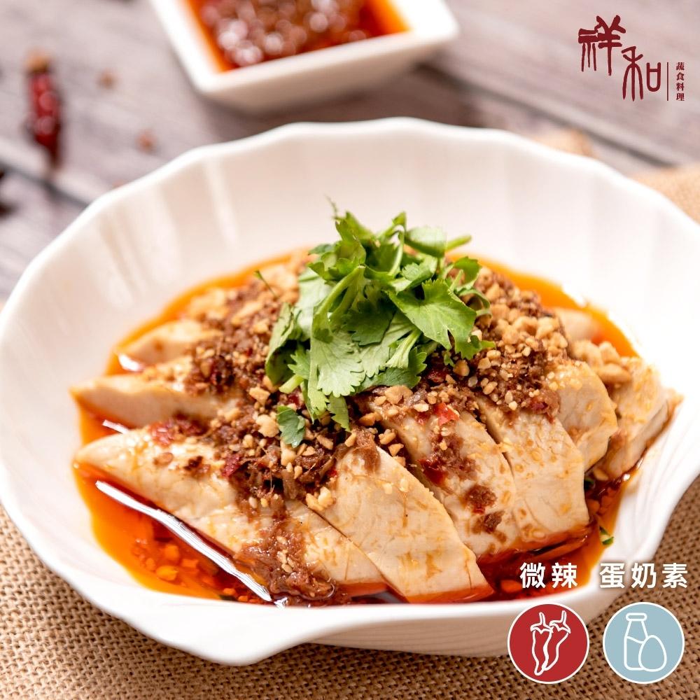 祥和蔬食 蓉城口水雞(61CB0003)
