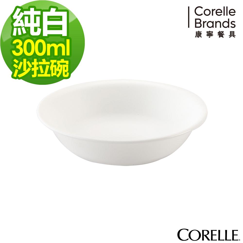 CORELLE康寧 純白300ml沙拉碗