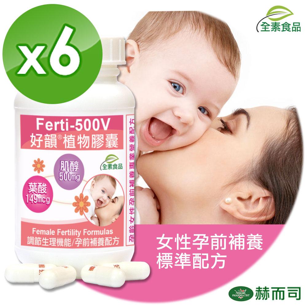 赫而司 Ferti-500V好韻日本肌醇+葉酸植物膠囊(90顆/罐*6罐組)