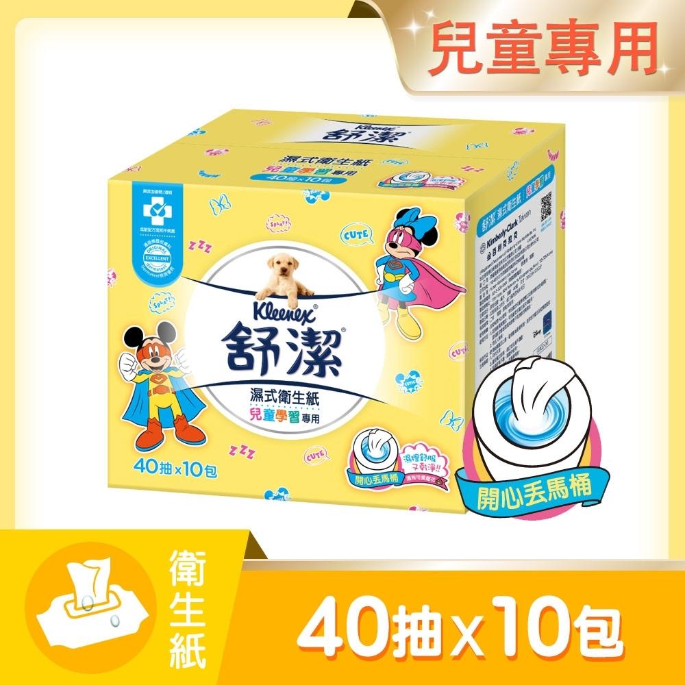 舒潔 兒童學習專用濕式衛生紙(40抽x10包/箱)