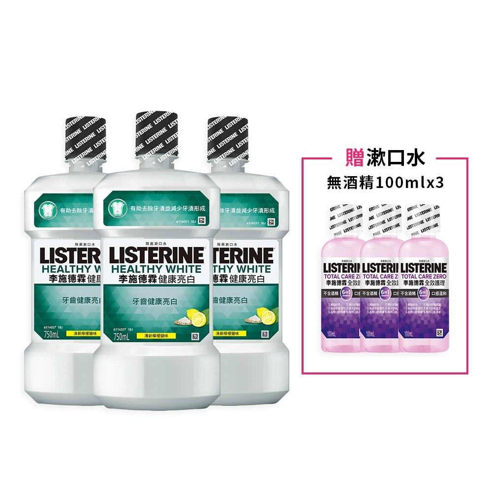 李施德霖Listerine 健康亮白漱口水買3送3超值組(750mlx3+全效溫和100mlx3)