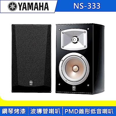 Yamaha山葉 書架式喇叭 NS- 333  黑色
