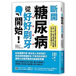 斷開糖尿病,從好好刷牙開始!日本糖尿病專科醫生親身驗證