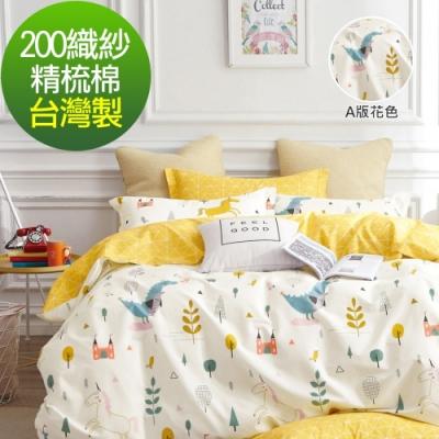 La Lune MIT頂級精梳棉200織紗雙人加大床包新式兩用被五件組 秋天童話