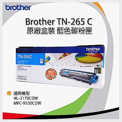 Brother TN-265C 原廠黃色高容量碳粉匣
