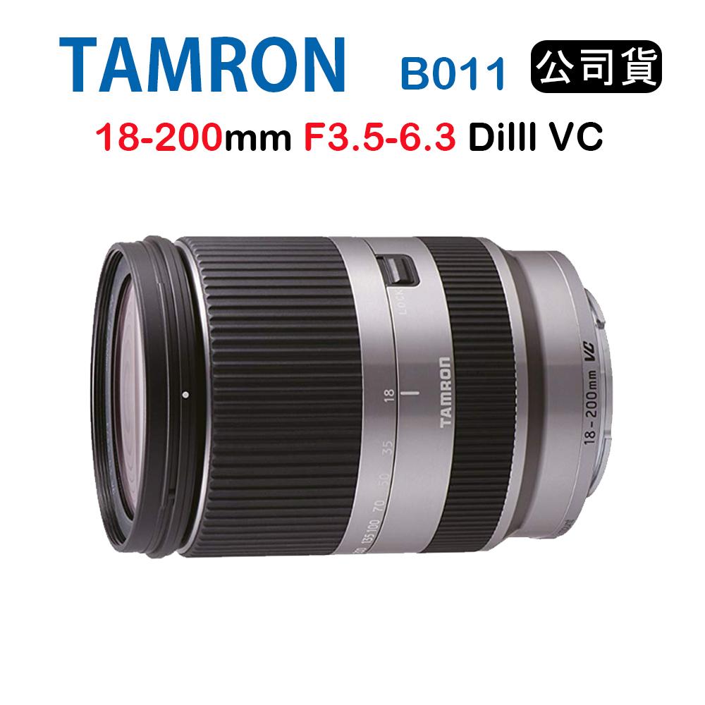 TAMRON 18-200mm F3.5-6.3 DiIII B011公司貨 E接環