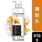 麗仕 瑰植卉植萃輕盈保濕護髮乳 510g