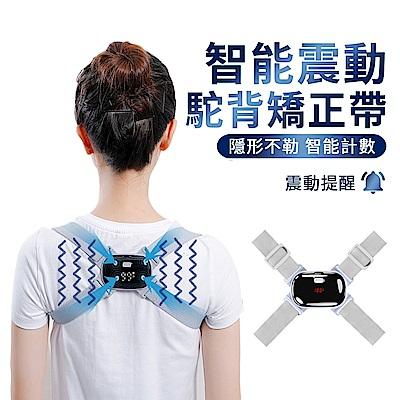 ANTIAN 新升級 智能感應式駝背矯正帶 震動數顯矯姿帶 低頭族直背開肩神器 成人/兒童 男女通用 美資帶