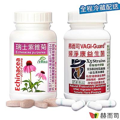 赫而司 私密健康超值組(婦淨康益生菌私密乳酸菌60顆+瑞士紫錐菊全素食口含錠-高單位多醣體60顆)