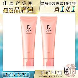 買1送1▼佳麗寶 DEW水潤洗顏皂霜
